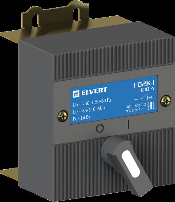 Электропривод ED2K-1 к Е2К-1В (16-100 А)