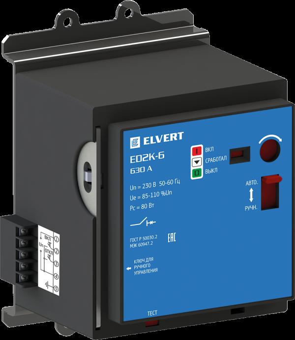 Электропривод ED2K-6 к Е2К-6N (500-630 А)
