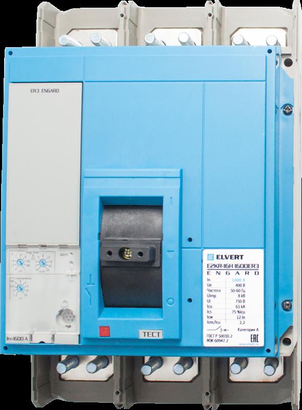 Силовой автоматический выключатель с регулируемым расцепителем E2KR-16H 1000ER 3P 65 kA ELVERT