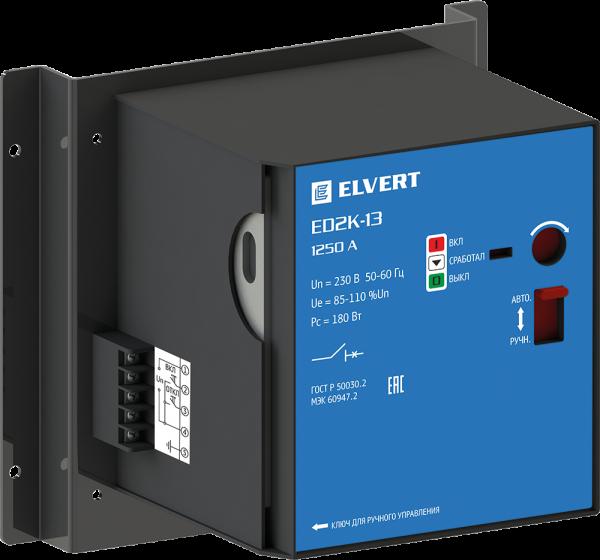 Электропривод ED2K-13 к Е2К-13N (1000-1250 А)