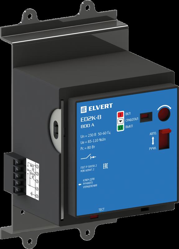Электропривод ED2K-8 к Е2К-8N (800 А)